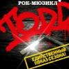 """Рок-Мюзикл """"TODD"""""""