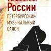 Молодые исполнители России: фортепиано, кларнет, контрабас