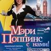 Музыкальный спектакль «Мэри Поппинс с нами»