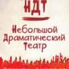 Спектакли Небольшого Драматического Театра (НДТ)