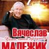 Концерт Вячеслав Малежик