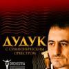 "IP Orchestra ""Дудук с симфоническим оркестром"""