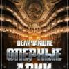 Величайшие оперные арии