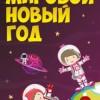 Мировой Новый год. Семейный Парк развлечений