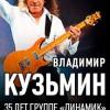 Владимир Кузьмин. Юбилейный концерт - 35 лет гр.