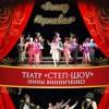 Степ-шоу «Джаз карнавал»
