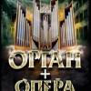 """Концерт """"Орган + Опера"""""""