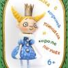 Сказка о капризной Принцессе и Короле лягушек (Кукольный театр сказки)