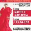 Московский театр Романа Виктюка
