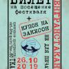"""Фестиваль самогонщиков """"ЛЕНГРАНСТАКАН"""""""