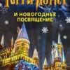 Гарри Поттер и новогоднее посвящение