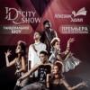 IDC show. Премьера нового танцевального шоу