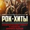 Рок-Хиты. Симфонический оркестр