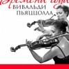 """""""Времена года"""" А.Вивальди, А.Пьяццолла"""