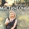 """Песочное шоу- """"Мистический Петербург"""""""