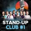 Концерт Stand-up club #1