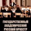 Русский оркестр им. В.В. Андреева