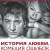 """Спектакль """"История любви. Комедия ошибок"""""""