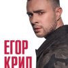Егор Крид. Сольный концерт