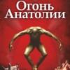 Огонь Анатолии