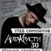 ГЛЕБ САМОЙЛОВ - Все хиты Агаты Кристи