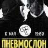 ПНЕВМОСЛОН. Презентация альбома в Санкт-Петербурге