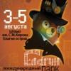 VIII  Международный Фестиваль уличных театров