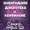 """""""Новогодняя дискотека на Ленфильме"""", для детей 9-13 лет"""