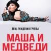 "Маша и Медведи - презентация альбома ""Зимородок"""