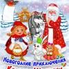 """""""Новогодние приключения Красной Шапочки"""""""