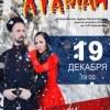 Казачий ансамбль АТАМАН