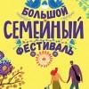 """Фестиваль """"Большой Семейный фестиваль"""""""