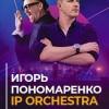 Игорь Пономаренко IP Orchestra, Dj Feel