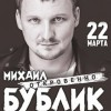Михаил Бублик