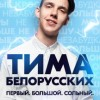 Тима Белорусских. Большой сольный