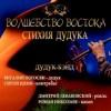 "Концерт ""Волшебство Востока. Стихия дудука"""