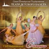 "Театр Детского балета ""Спящая красавица"""