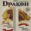 Дракон (Театр Комедии Акимова)