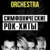 """Симфонические Рок-хиты """"Concord Orchestra"""""""