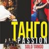 "Концерт ""Танго. Passion"""