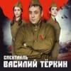 """Спектакль """"Василий Тёркин"""""""