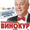 В. Винокур и театр пародий