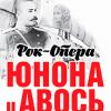 """Спектакль """"Юнона и Авось"""" Театр Алексея Рыбникова"""