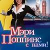 """Музыкальный спектакль """"Мэри Поппинс с нами"""""""
