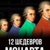12 Шедевров Моцарта