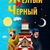Детский клоунский спектакль Желтый и Черный