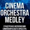 Cinema Medleys | Imperial Orchestra
