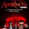 Глеб Самойлов и The MATRIXX