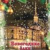 """Новогодняя ёлка в Михайловском замке, спектакль """"Новогоднее путешествие на машине времени"""""""