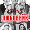 """Спектакль """"Любовник"""""""